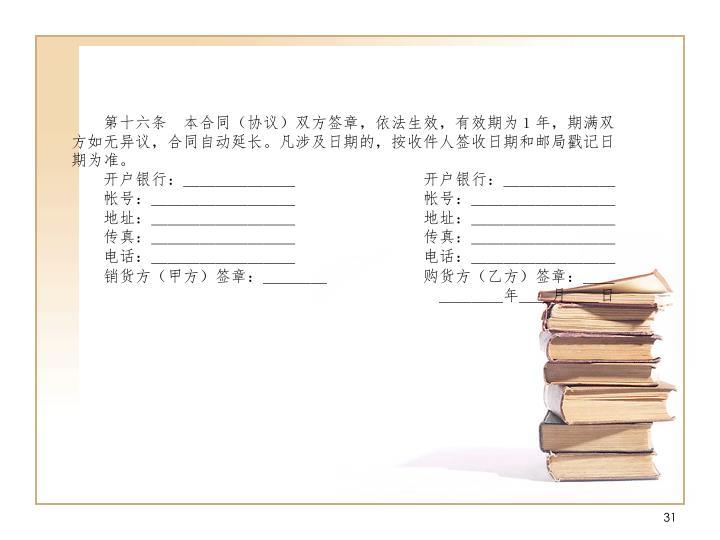 第十六条 本合同(协议)双方签章,依法生效,有效期为1年,期满双方如无异议,合同自动延长。凡涉及日期的,按收件人签收日期和邮局戳记日期为准。