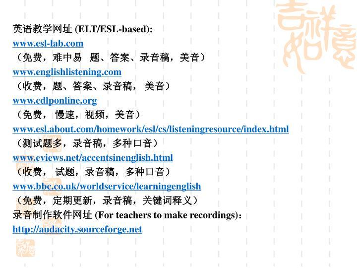 英语教学网址