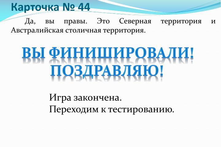 Карточка № 44