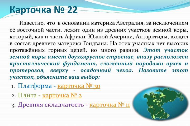 Карточка № 22