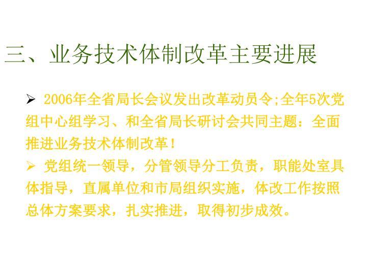 三、业务技术体制改革主要进展