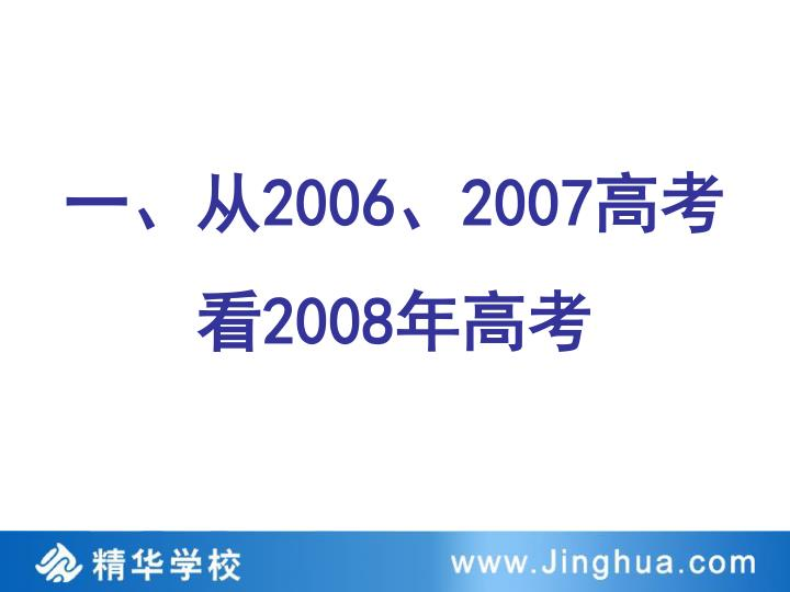 2006 2007 2008