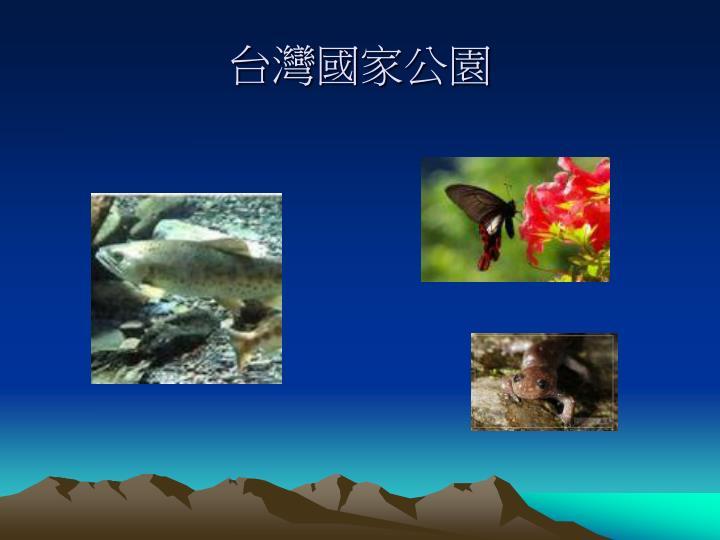 台灣國家公園