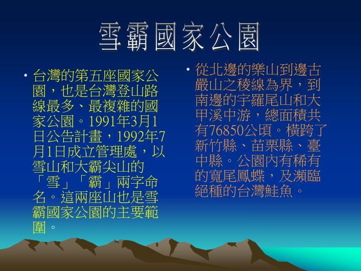 台灣的第五座國家公園,也是台灣登山路線最多、最複雜的國家公園。