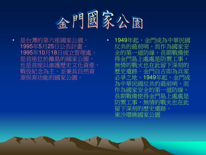是台灣的第六座國家公園,