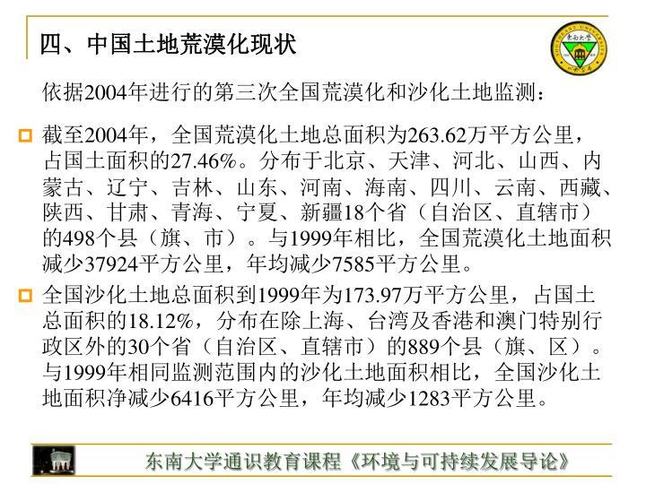 四、中国土地荒漠化现状