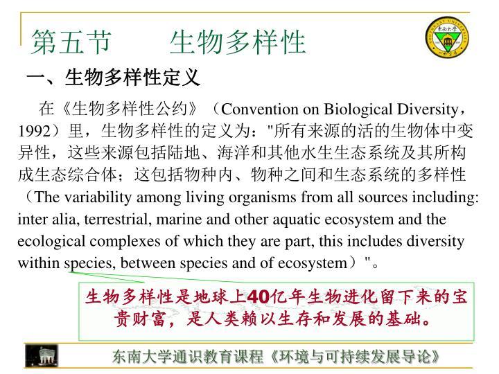 第五节    生物多样性