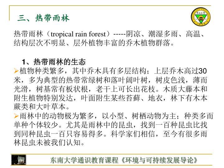 三、热带雨林