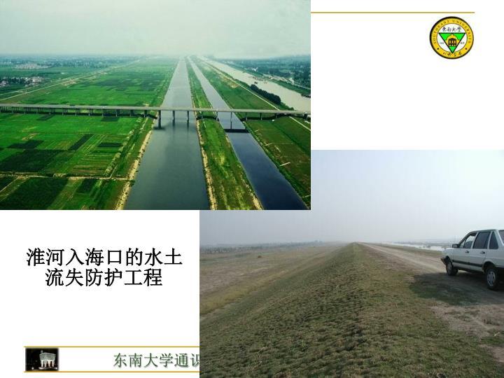 淮河入海口的水土流失防护工程