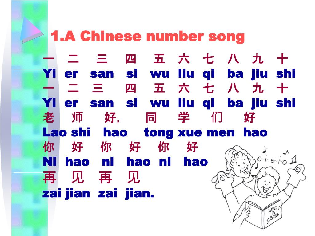PPT - Chinese Numbers PowerPoint Presentation - ID:6475027