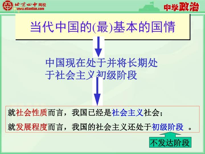 当代中国的(最)基本的国情