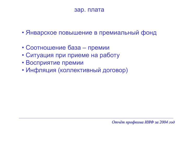 зар. плата