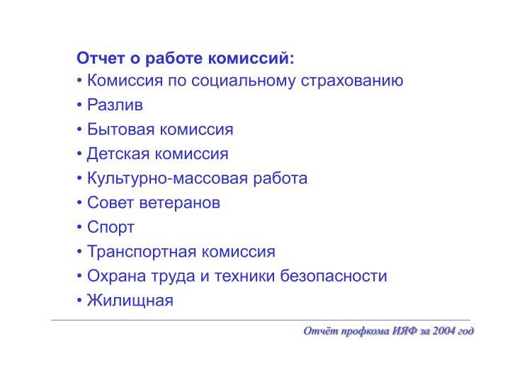 Отчет о работе комиссий: