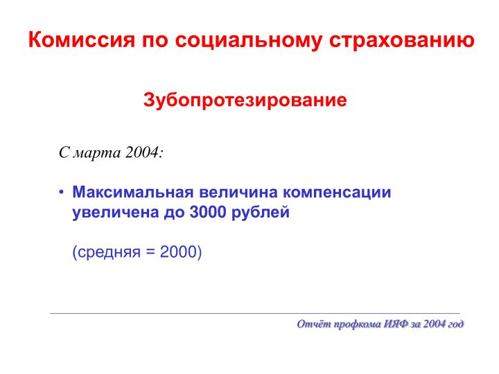 Комиссия по социальному страхованию