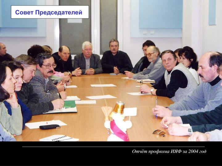 Совет Председателей