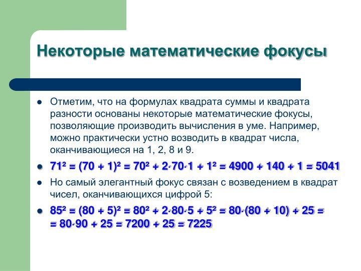 Некоторые математические фокусы