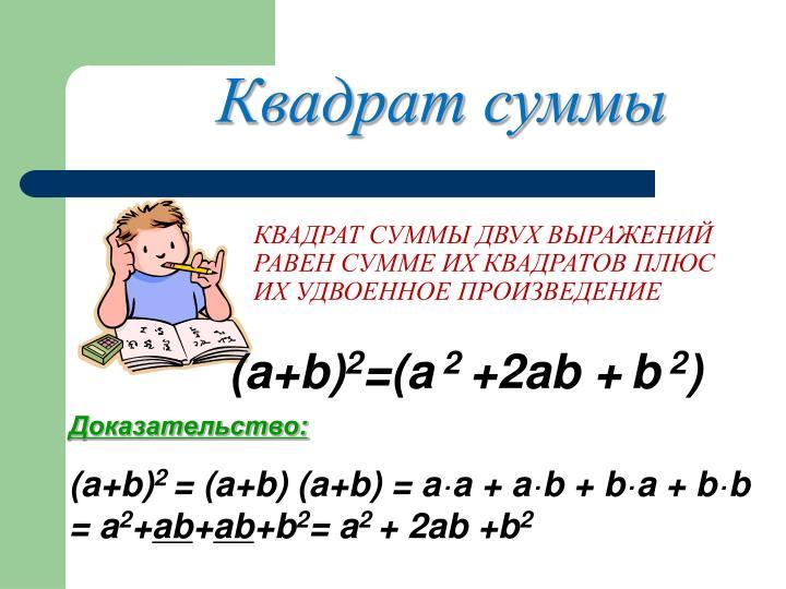 Квадрат суммы