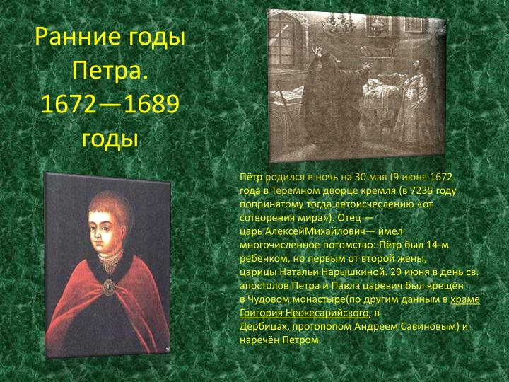 1672 1689
