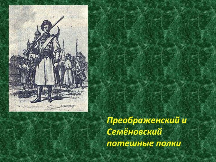 Преображенский и Семёновский потешные полки