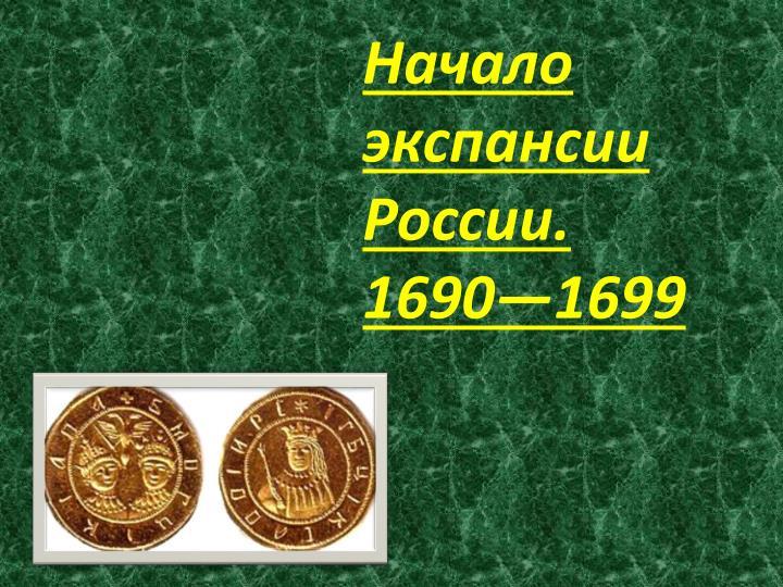 Начало экспансии России. 1690—1699