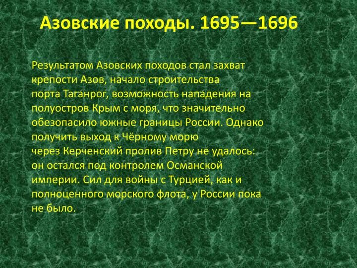 Азовские походы. 1695—1696