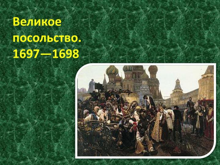 Великое посольство. 1697—1698