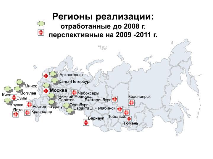 Регионы реализации: