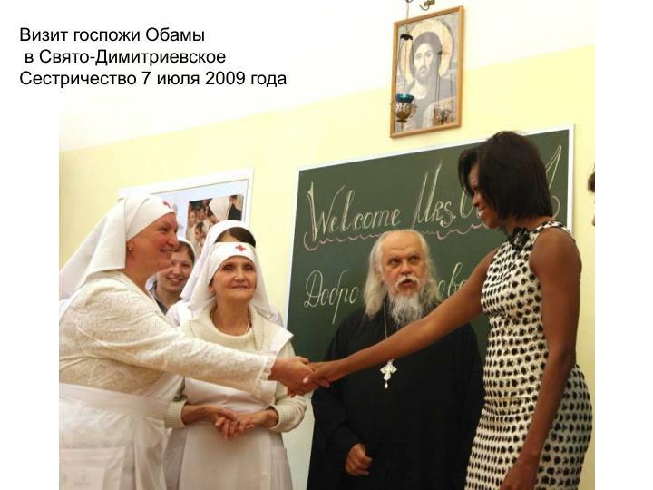 Визит госпожи Обамы