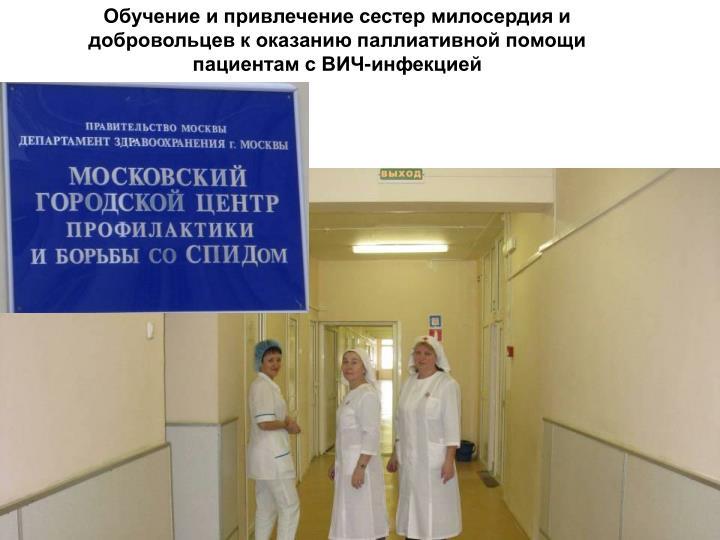 Обучение и привлечение сестер милосердия и добровольцев к оказанию паллиативной помощи пациентам с ВИЧ-инфекцией