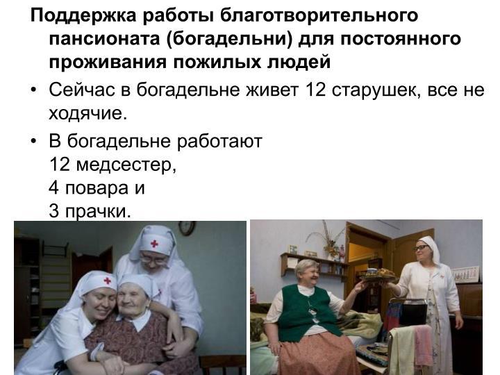 Поддержка работы благотворительного пансионата (богадельни) для постоянного проживания пожилых людей