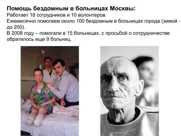 Помощь бездомным в больницах Москвы: