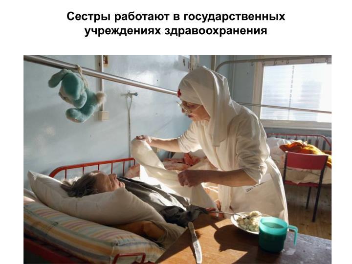 Сестры работают в государственных учреждениях здравоохранения