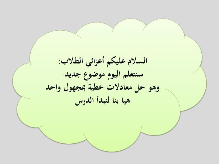السلام عليكم أعزائي الطلاب: