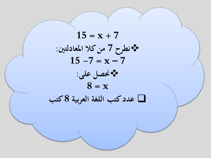 15 = x + 7