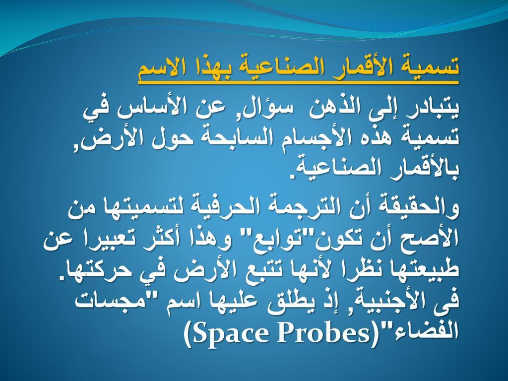 Ppt الأقمار الصناعية Powerpoint Presentation Free Download Id 6478024