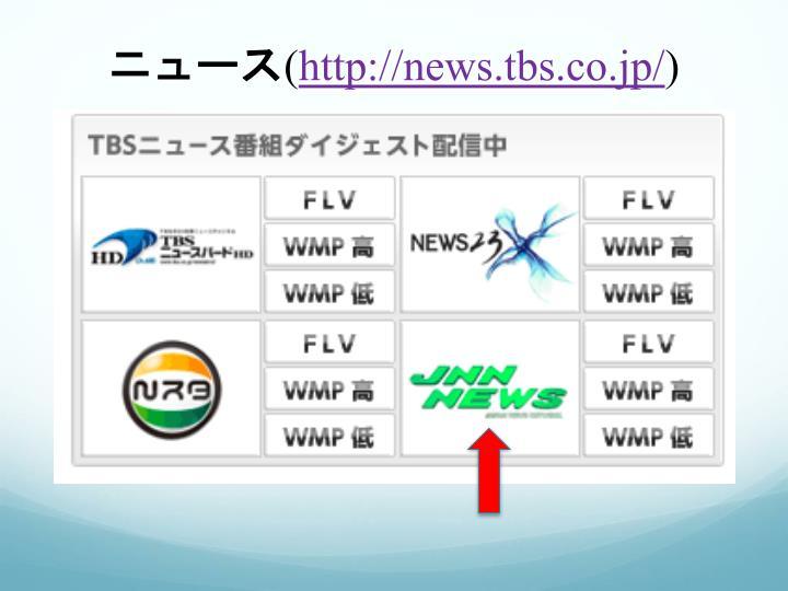 Http news tbs co jp