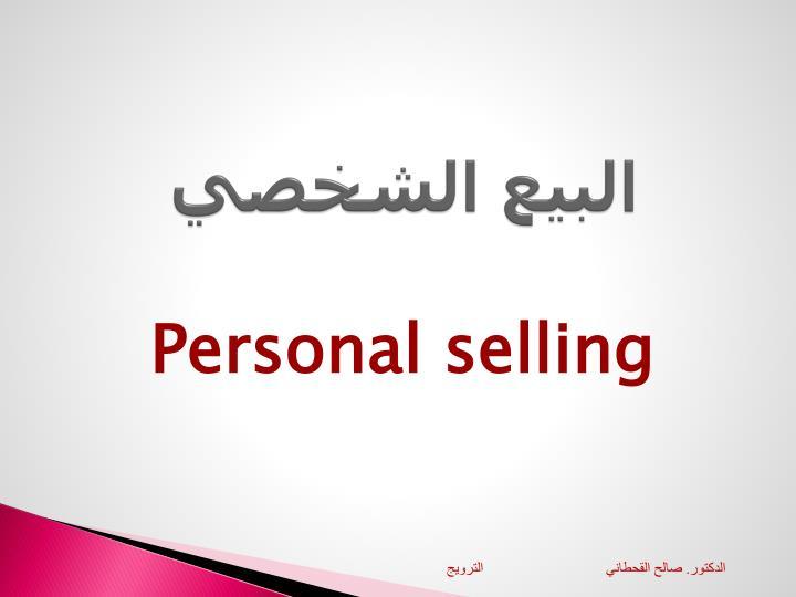 البيع الشخصي