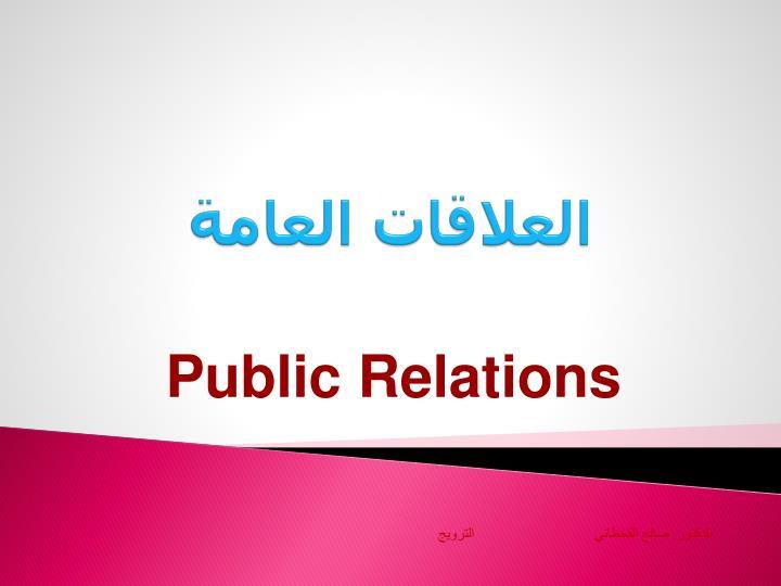 العلاقات العامة