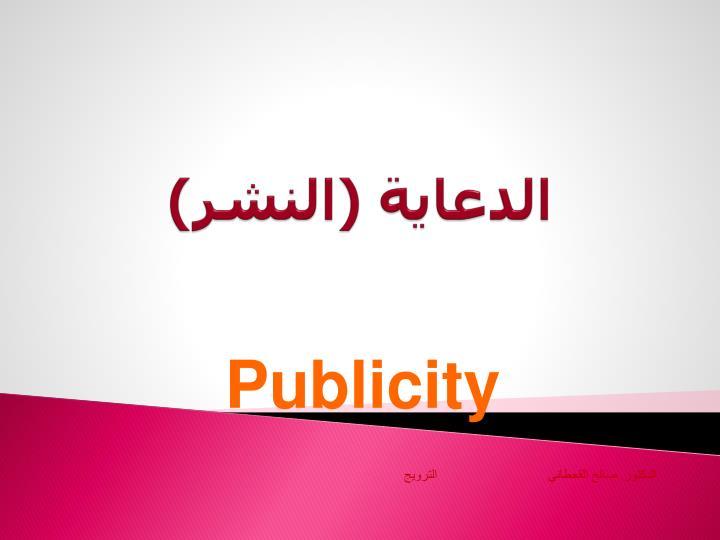 الدعاية (النشر)