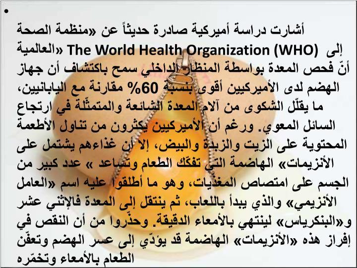 أشارت دراسة أميركية صادرة حديثاً عن «منظمة الصحة العالمية