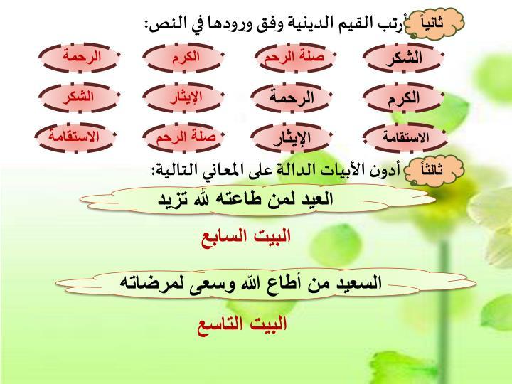 أرتب القيم الدينية وفق ورودها في النص: