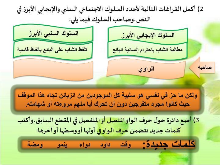2) أكمل الفراغات التالية لأحدد السلوك الاجتماعي السلبي والإيجابي الأبرز في النص،وصاحب السلوك فيما يلي: