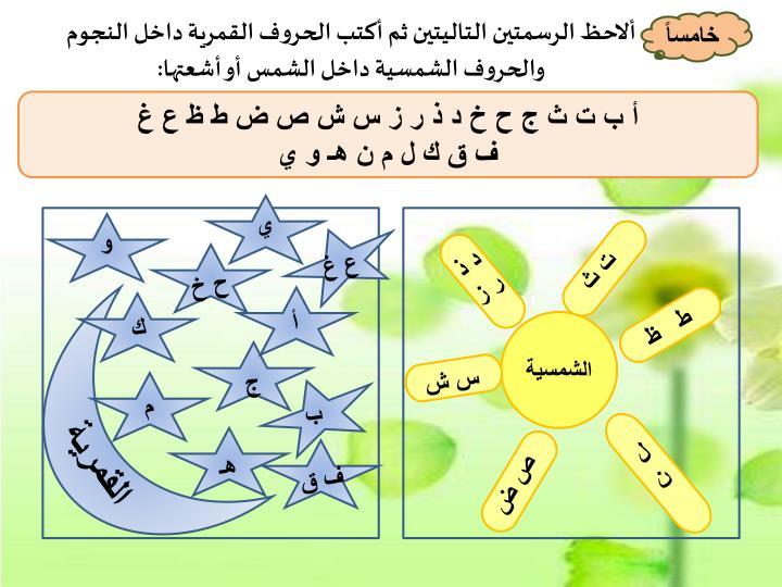 ألاحظ الرسمتين التاليتين ثم أكتب الحروف القمرية داخل النجوم والحروف الشمسية داخل الشمس أو أشعتها: