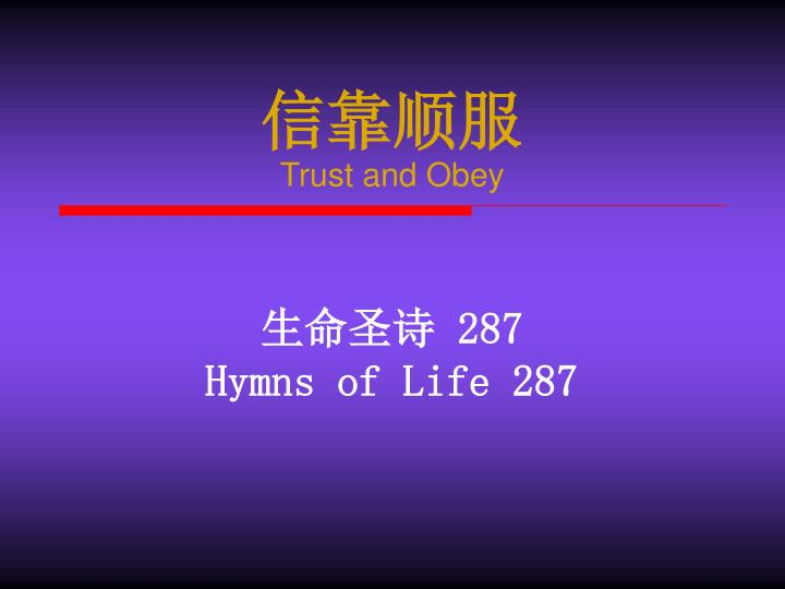 PPT - 信靠顺服Trust and Obey PowerPoint Presentation - ID