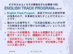 5 english track program