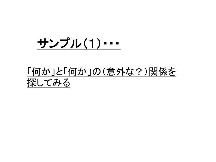 サンプル(1)・・・