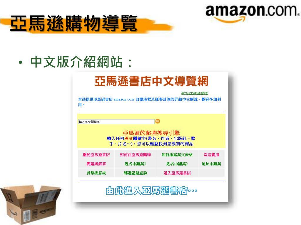 powerpoint 中文 版