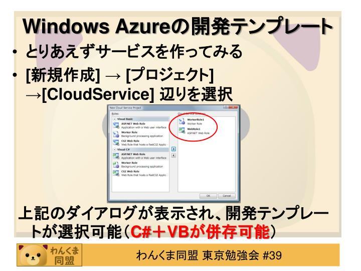 Windows Azure