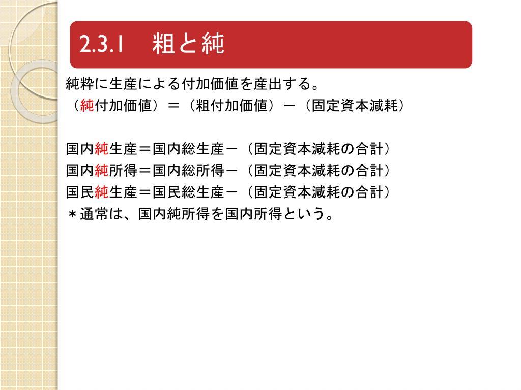 PPT - マクロ経済学入門 PowerPoint Presentation, free download - ID ...