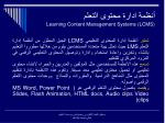 learning content management systems lcms